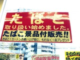 20100918_JT_タバコ_煙草_値上げ_愛煙家_禁煙_1603_DSC00505