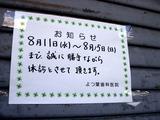 20100811_お盆休み_サービス業_商店_連休_1511_DSC04680