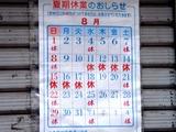 20100813_お盆休み_サービス業_商店_連休_1551_DSC05019