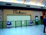 20100722_JR東日本_JR京葉線_JR東京駅_エキナカ店舗_2007_DSC00158