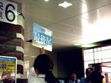 20100810_JR東京駅_東京土産_みやげ_1903_DSC04047