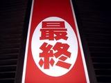 20101210_東京有楽町_西武有楽町店_完全閉店_2113_DSC06065