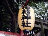 20101017_船橋市小栗原_稲荷神社_大祭禮_0849_DSC05974
