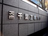 20101212_千葉工業大学_先端ものづくりチャレンジ_1224_DSC06825