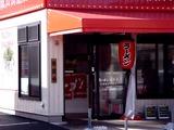 20101212_京都北白川ラーメン魁力屋_船橋成田街道店_0949_DSC06511t