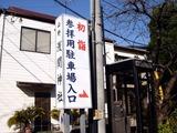 20101231_船橋市西船1_山野浅間神社_1103_DSC08868