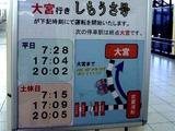 20101205_JR東日本_ダイヤ改正_冬_しもうさ号_062