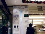20101120_東京都墨田区_東京スカイツリー_船橋東武_1047_DSC02275