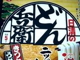 20101228_JR東京駅_日清のどん兵衛_2231_DSC08526