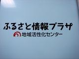 20100817_東京都_ふるさと情報プラザ_船橋即売会_1836_DSC05606