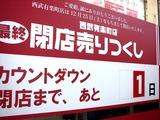 20101224_東京有楽町_西武有楽町店_完全閉店_1923_DSC08007