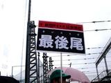 20101009_JR東日本_京葉車両センターフェア_1043_DSC04200