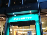 20100817_東京都_ふるさと情報プラザ_船橋即売会_1828_DSC05584