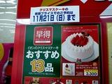 20101010_クリスマスケーキ_ケーキ_サンタ_1405_DSC04709
