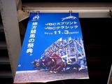 20101016_船橋若松1_船橋競馬場_改装_船橋JBC祭り_1016_DSC05577