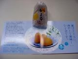 20050719_土産_みやげ_ひよ子_本舗吉野堂のひよ子_1534_DSC01968