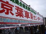 20101009_JR東日本_京葉車両センターフェア_1023_DSC04137