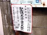 20101017_市川市平田2_聖徳太子堂_大祭_1036_DSC06308