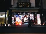 20101120_千葉市稲毛_第5回夜灯_よとぼし_公園_1715_DSC02607