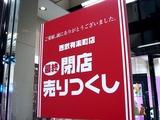 20101222_東京有楽町_西武有楽町店_完全閉店_2052_DSC07787