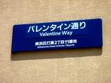 20060521_幕張ベイタウン_バレンタイン通り_1043_DSC02383