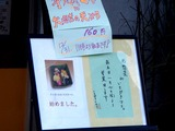 20101231_船橋市本町_サングランドホテル船橋_年越しそば_1051_DSC08833