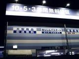 20101118_習志野市茜浜2_ケーズデンキ新習志野店_2005_DSC02013