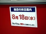 20100731_お盆休み_サービス業_商店_連休_1456_DSC01816