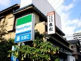 20101106_船橋市湊町3_森松_うなぎ天ぷら_閉店_1238_DSC00724