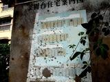 20080914_船橋市薬円台_国家公務員薬円台住宅_1035_DSC09443