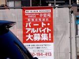 20101204_船橋市夏見1_幸楽苑船橋市場店_会津そば_0938_DSC05031