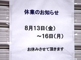 20100813_お盆休み_サービス業_商店_連休_1541_DSC05003