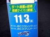 20101016_船橋若松1_船橋競馬場_改装_船橋JBC祭り_1027_DSC05613