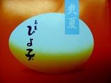 20050719_土産_みやげ_ひよ子_本舗吉野堂のひよ子_1536_DSC01974
