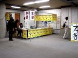 20101023_市川市二俣_東京経営短期大学_秋桜祭_1218_DSC07152