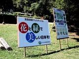 20101011_船橋市行田_千葉県立行田公園フェスタ_1146_DSC05214