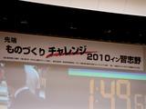 20101212_千葉工業大学_先端ものづくりチャレンジ_1148_DSC06769