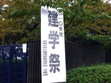 20101031_東海大学付属浦安高校中等部_建学祭_1020_DSC08567