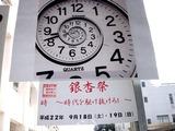 20100919_東邦大学付属中高学校_銀杏祭_文化祭_1047_DSC00281