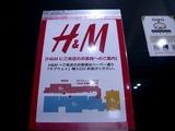 20101008_ららぽーとTOKYO-BAY_H&M_2356_DSC04018