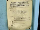 20110403_東日本大震災_習志野市_廃棄物収集_1147_DSC06935T
