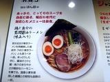 20110418_JR東京駅_東京ラーメンストリート_2054_DSC08235