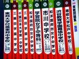 20080316_中学受験_中学入試_赤本_1218_DSC02880
