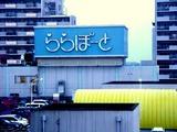 20041011_船橋市浜町2_ららぽーとTOKYO-BAY_DSC09945