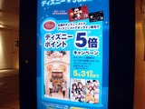 20110510_東日本大震災_JR東日本_東京電力_電力不足_2349_DSC00973