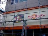 201101297_船橋市海神_スーパーサンストア_1027_DSC03935