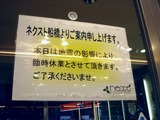 20110312_東日本巨大地震_船橋_店舗_閉店_1040_DSC08734
