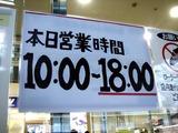 20110313_東日本大震災_買出し_停電_スーパー_1654_DSC06525