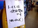 20110313_東日本大震災_コンビニ_セブンイレブン_1100_DSC09361