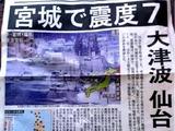 20110311_東日本巨大地震_号外_255980904T